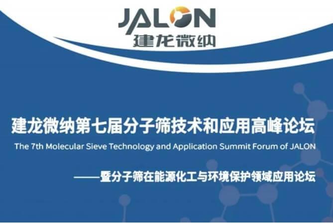 summit forum