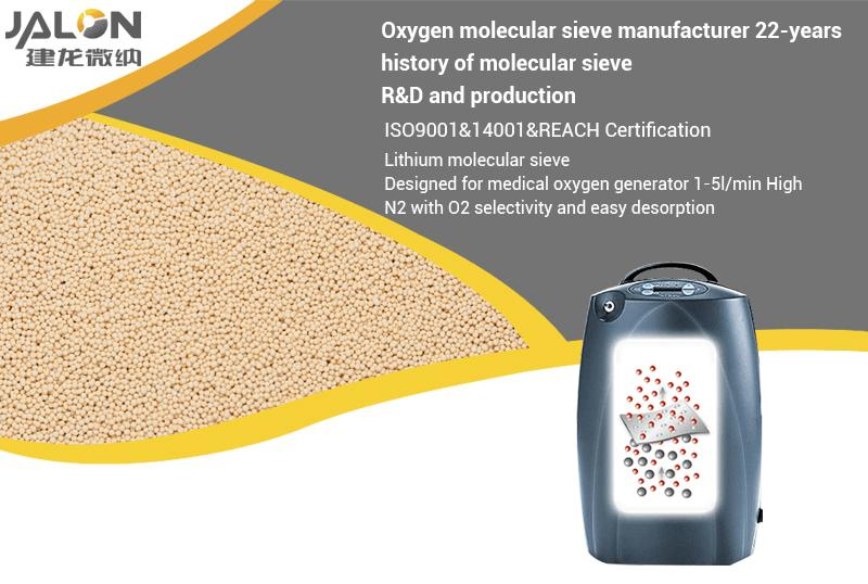 molecular sieve for small oxygen concentrator